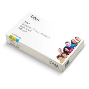 Γενετική Ανάλυση 3 σε 1 – DNA Test Kit